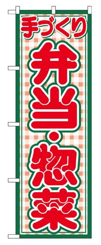 のぼり 2143 弁当・惣菜