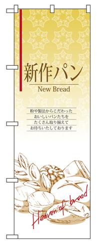 のぼり 4763 新作パン