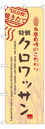 のぼり 7446 クロワッサン