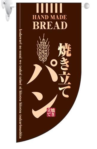 ミニRのぼり 4003 焼き立てパン茶