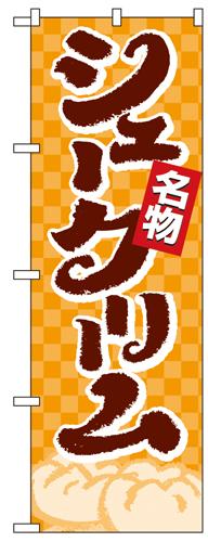 のぼり 4592 シュークリーム