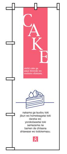 のぼり 8176 ケーキ
