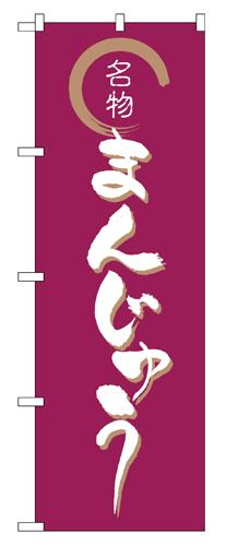 のぼり 558 まんじゅう