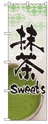 のぼり 4587 抹茶sweets
