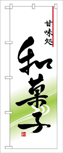 のぼり 5999 和菓子