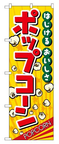 のぼり 2786 ポップコーン