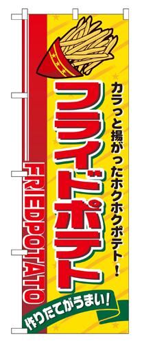 のぼり 2898 フライドポテト