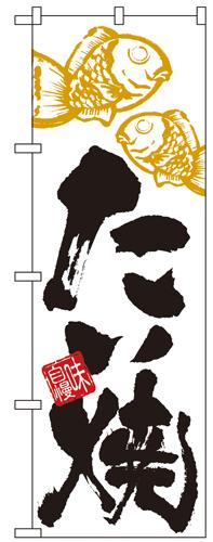 のぼり 4594 たい焼