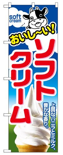 のぼり 1354 ソフトクリーム