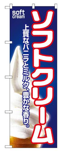 のぼり 1355 ソフトクリーム