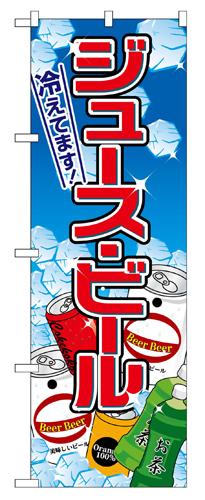 のぼり 2727 ジュース・ビール