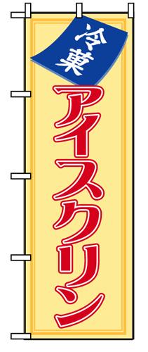 のぼり 8206 アイスクリン