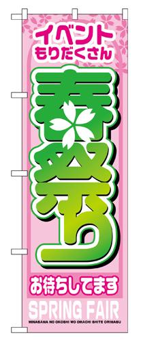 のぼり 1360 春祭り