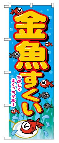 のぼり 2728 金魚すくい