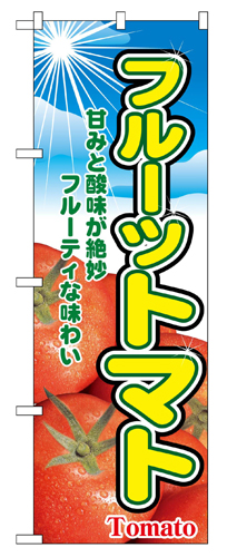 のぼり 2790 フルーツトマト