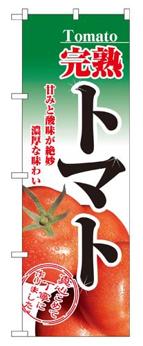 のぼり 2893 完熟トマト