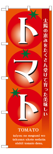 のぼり 7460 トマト