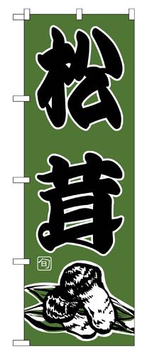 のぼり 716 松茸