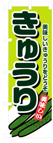 のぼり 4347 きゅうり