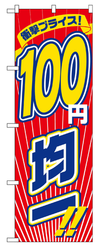 のぼり 2697 衝撃プライス100円均一