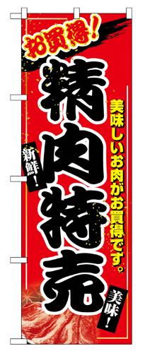 のぼり 2679 精肉特売