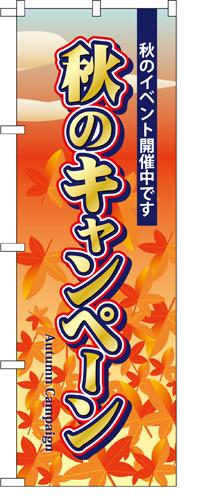 のぼり 5818 秋のキャンペーン