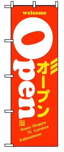 のぼり 8222 ウエルカムオープン/赤