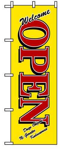 のぼり 8223 ウエルカムオープン/黄