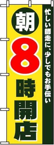 のぼり 8258 朝8時開店