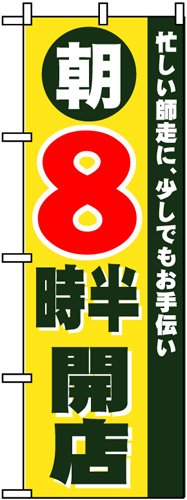 のぼり 8259 朝8時半開店