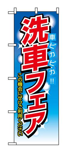 のぼり 1485 洗車フェア車ピカピカ