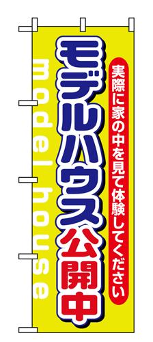 のぼり 1449 モデルハウス公開中黄緑