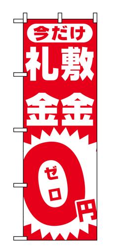 のぼり 1467 敷金・礼金0円ゼロ