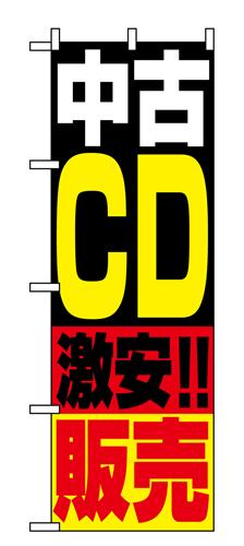 のぼり 1407 中古CD販売