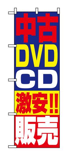 のぼり 1410 中古DVD・CD激安!!販売