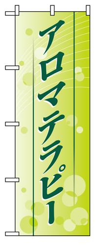 のぼり 1432 アロマテラピー