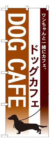 のぼり 7515 ドッグカフェ