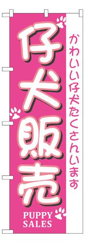 のぼり 7524 仔犬販売