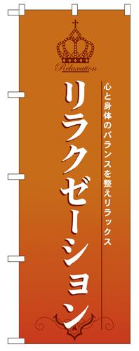 のぼり 7549 リラクゼーション