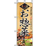ミニのぼり 9415 惣菜