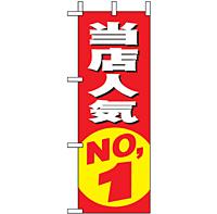 ミニのぼり 9633 当店人気NO.1