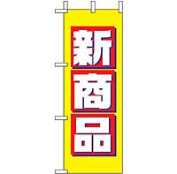 ミニのぼり 9639 新商品