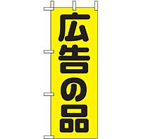 ミニのぼり 9645 広告の品