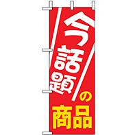 ミニのぼり 9647 今話題の商品
