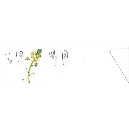 箸袋5型ハカマV943(菜の花)500枚