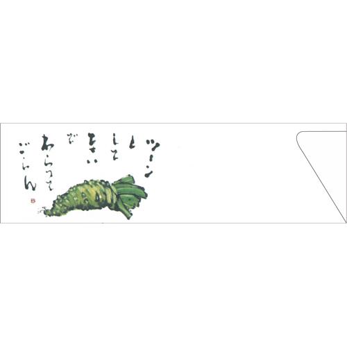 箸袋5型ハカマV947(わさび)500枚