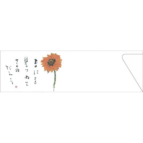 箸袋5型ハカマV950(ひまわり)500枚