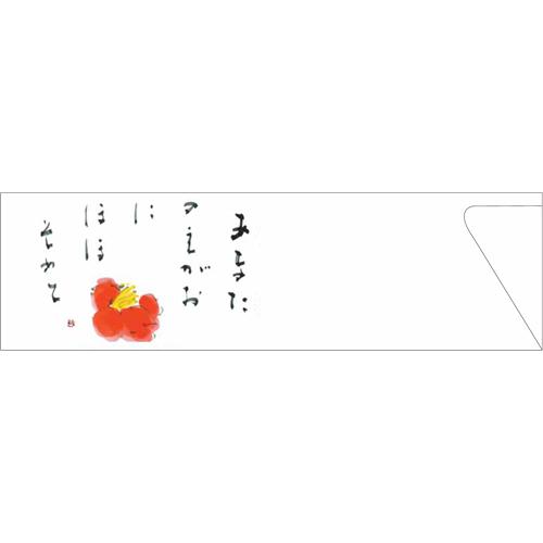 箸袋5型ハカマV984(椿)500枚