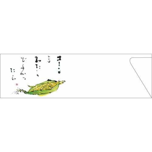 箸袋5型ハカマV986(とうもろこし)500枚