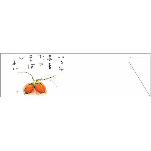 箸袋5型ハカマV988(からすうり)500枚